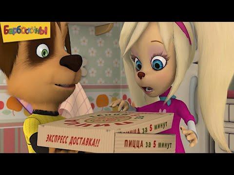 Барбоскины | День пиццы 🍕🍕🍕 Сборник мультиков для детей