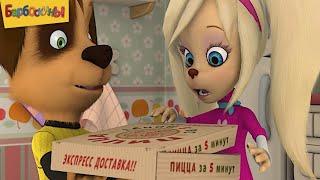Барбоскины День пиццы Сборник мультиков для детей