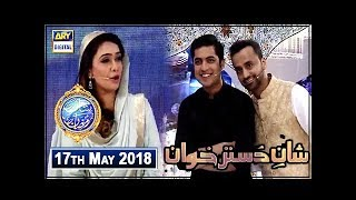 Shan-e-Sehr Segment: (Shan-e-Dastarkhwan) - 17th May 2018