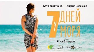 7 Дней у Моря - короткометражный фильм (2018)