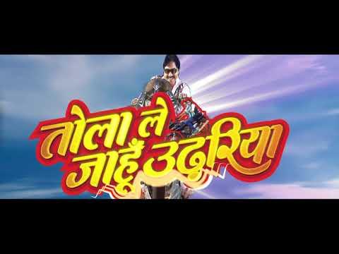 Tola Le Janhu Udhariya HD