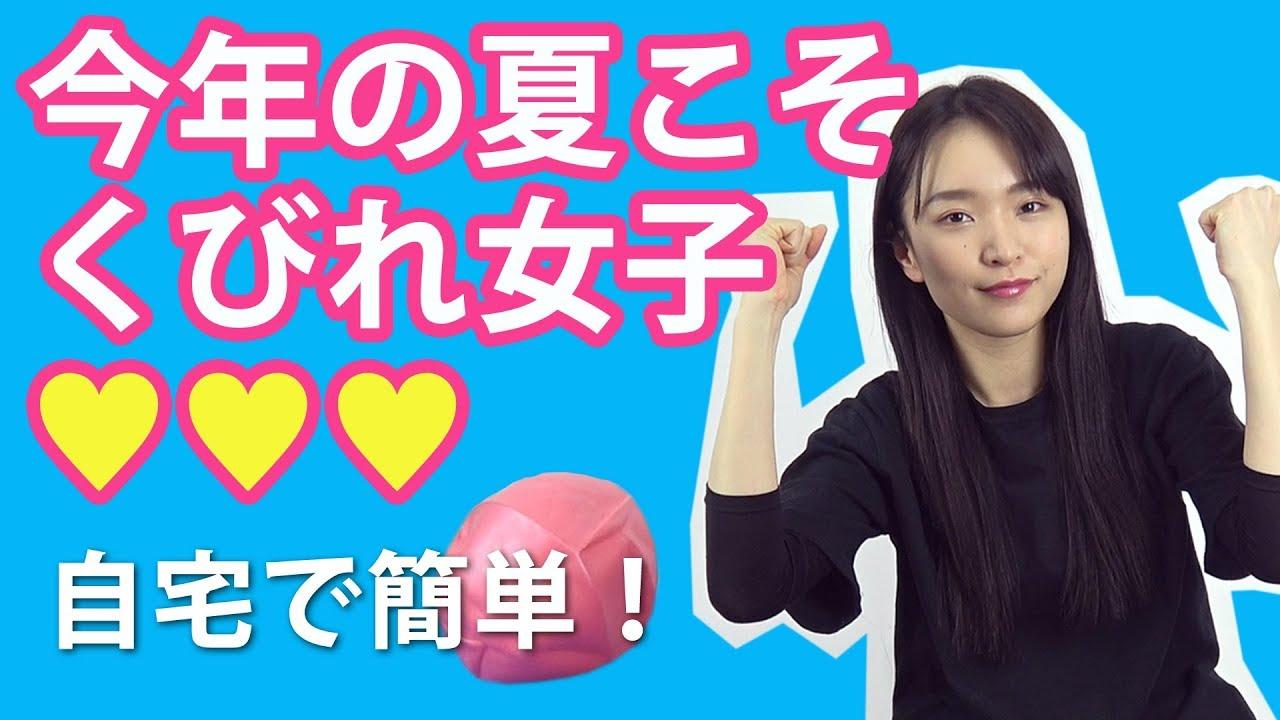 【筋トレ】今年の夏こそくびれ女子♪お腹痩せトレーニング!【ボール】