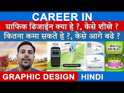 career in graphic design hindi | online course | earn money | work experience