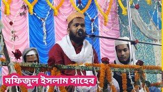 এই মাসের শ্রেষ্ঠ ওয়াজ মাহফিল বক্তা মফিজুল ইসলাম সাহেব / New waz by mofijul Islam saheb