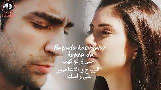 ياغيز و هازان - Yagiz Ve Hazan- أغنية تركية مترجمة - Sezen Aksu Biliyorsun Şarkı