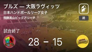 【日本ハンドボールリーグ女子5週目】ブルズが大阪ラヴィッツに大きく点差をつけて勝利