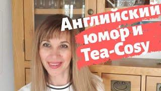 400. ТОНКИЙ, АНГЛИЙСКИЙ ЮМОР. КАНАЛ ТАТЬЯНЫ ИЗ ИРЛАНДИИ И ЧТО ТАКОЕ Tea- Cosy.