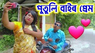 Suven Kai video ,  Assamese Comedy Video , Voice Assam , Telsura Video