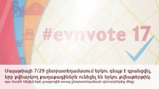 Քաղաքացիներ՝ երկու քվեաթերթիկով