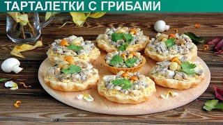 КАК ПРИГОТОВИТЬ ТАРТАЛЕТКИ С ГРИБАМИ Вкусные и простые тарталетки с курицей и грибами на закуску
