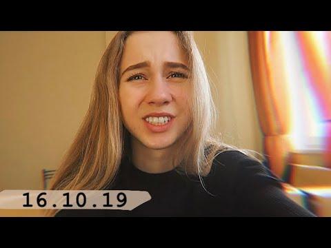 16/17.10 📅 МОИ БУДНИ    ЗАБРАЛИ ТЕЛЕФОНЫ В КИНО   За что мне стыдно?