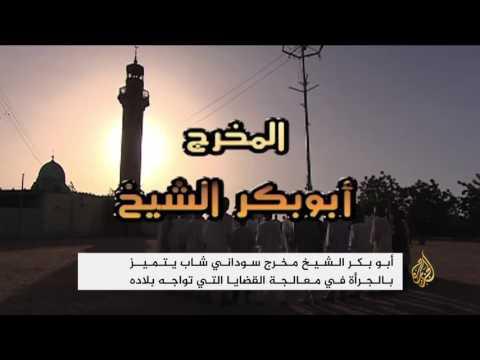 أبو بكر الشيخ مخرج سوداني شاب يتميز بالجرأة