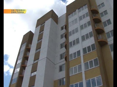 Новое и комфортное жильё за разумные средства
