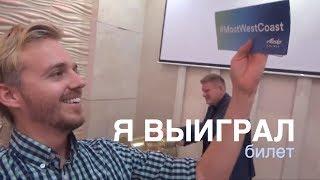 Завтрак Бизнесменов Сакраменто - Working with Afisha Media