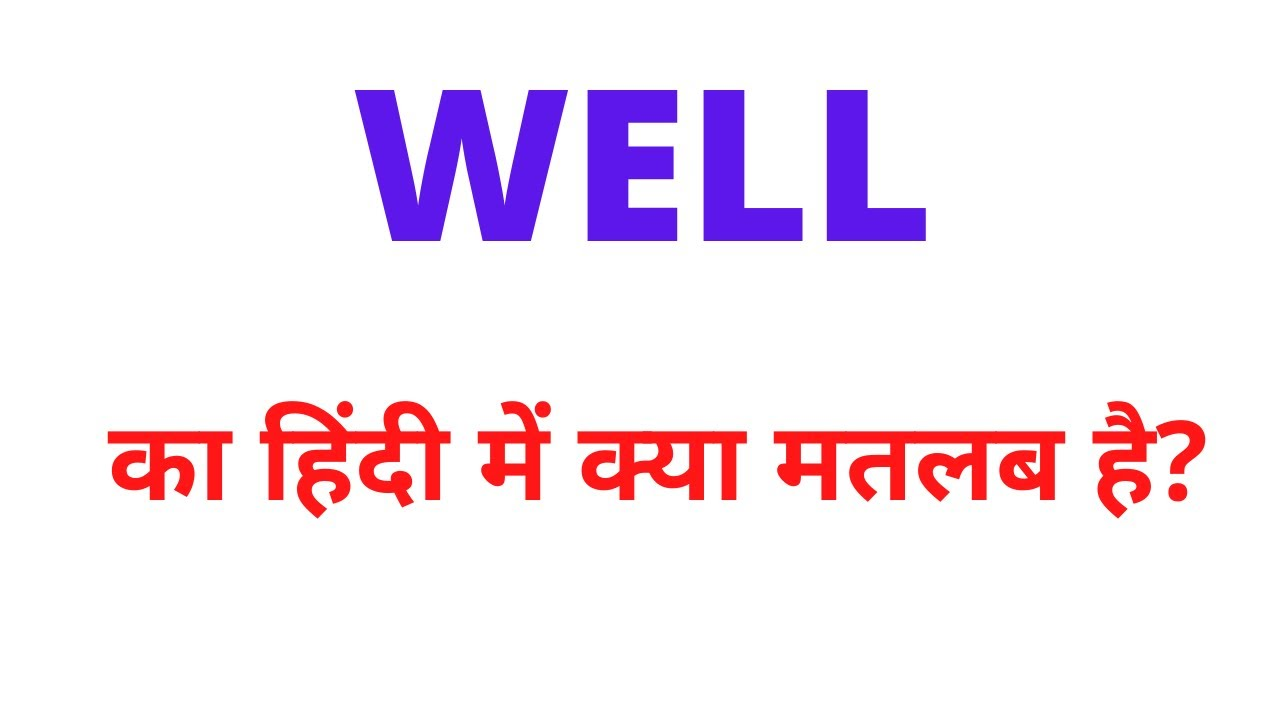 Well ka hindi meaning - Well ka kya matlab hota hai english mai