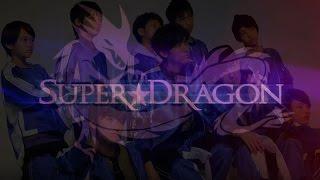 SUPER★DRAGON - HACK MY CHOICE