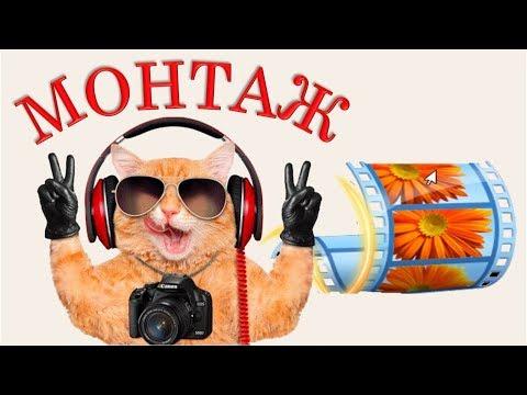 7) Монтаж. Анимация с движущимися картинками. В программе Киностудия! Windows Movie Maker