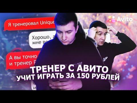 НАНЯЛ ТРЕНЕРА С АВИТО ПО PUBG MOBILE — ЗА 150 РУБЛЕЙ!