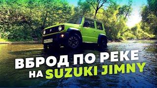 Вброд по реке на Suzuki Jimny