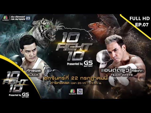 10 Fight 10 | EP.07 | แอนด์ดรูว์ กรเศก VS ดิว ภัทรพล | 22 ก.ค.62 Full HD