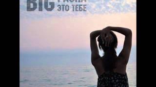 BIG Pasha - Это Тебе (Музыка из кф Каникулы Строго Режима)