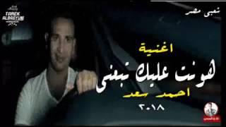 تشرف اي حد علشان راجل بجد احمد سعد 2018