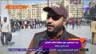 TimeOut - اراء الجماهير حول صفقة انتقال عمرو بركات للنادي الاهلي