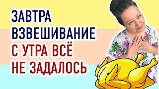 постер к видео Хочу похудеть. День-дребедень. Мой рацион перед взвешиванием. Худеющий блогер.