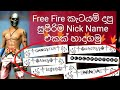 How To Create Youer Own Stylish Nick Name In Free Fire 🔥