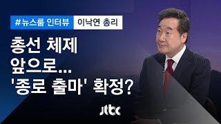 """[인터뷰] 이낙연 총리 """"종로 출마 흐름…최종조율 필요"""" (2019.12.30)"""