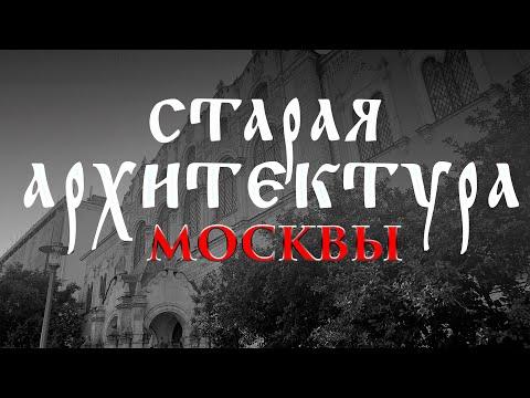 Старая Москва. Архитектура.