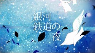 【伊東歌詞太郎】銀河鉄道の夜