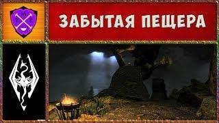 Скайрим 11 Забытая Пещера и Горы Золота Прохождение Скайрим на Мастере