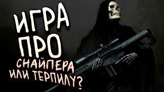 ИГРА ПРО СНАЙПЕРА ИЛИ ТЕРПИЛУ - Sniper Ghost Warrior Contracts 2