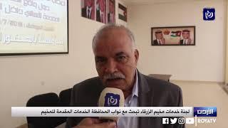لجنة خدمات مخيم الزرقاء تعرض مطالبها أمام نواب المحافظة (21/7/2019)
