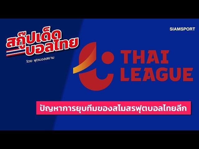 เจาะสาเหตุการยุบทีมของสโมสรฟุตบอลไทย และแนวทางแก้ไขปัญหาต่อจากนี้จะเป็นอย่างไร