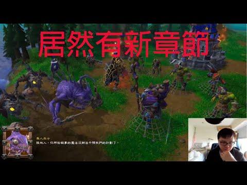 《魔獸爭霸3淬鍊重生》: 『序章戰役 第三章 風暴騎士』戰役體驗(劇情討論-英文語音) - YouTube