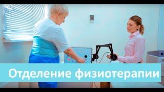 Физиотерапия. Отделение Физиотерапии в Медквадрате.(, 2015-06-04T17:19:02.000Z)
