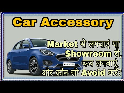 Complete information about CAR ACCESSORIES