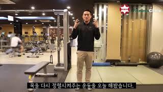 목디스크편  회복 [강화운동] 총평