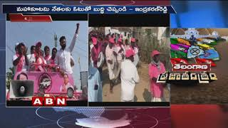 TRS Candidate Allola Indrakaran Reddy Election Campaign In Nirmal