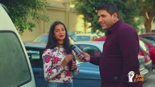 مذيع الشارع| للبنات فقط: ايه اللي مزعلك من الرجالة ؟