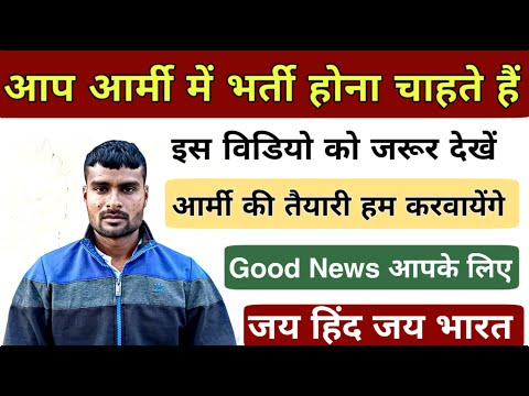 आर्मी भर्ती GOOD NEWS । ARMY RUNNING PHYSICAL TRAINING । ARMY KI TAIYARI KAISE KARE ।
