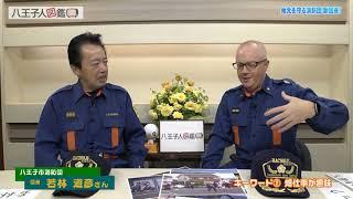 八王子人図鑑 第113回若林道彦さん(2018年6月15日放送)