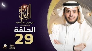 عبدالله المديفر يتحدث عن برنامج الليوان