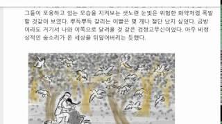한국의 문화유산 비차(경남일보 연재소설 김동민 진주성 …