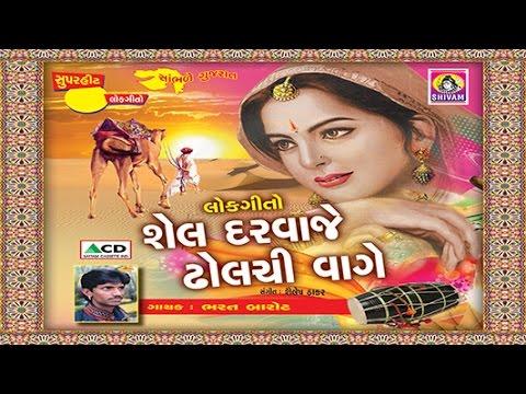 shel darvaje dholchi vage   Gujarati Lok Geet  Audio Juke Box  Bharat Barot
