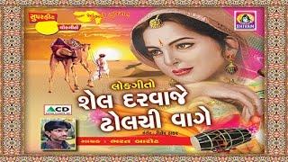 shel darvaje dholchi vage ||  Gujarati Lok Geet || Audio Juke Box || Bharat Barot ||