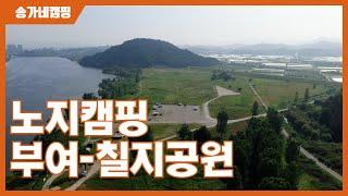 노지캠핑 / 부여칠지공원 / 카라반캠핑
