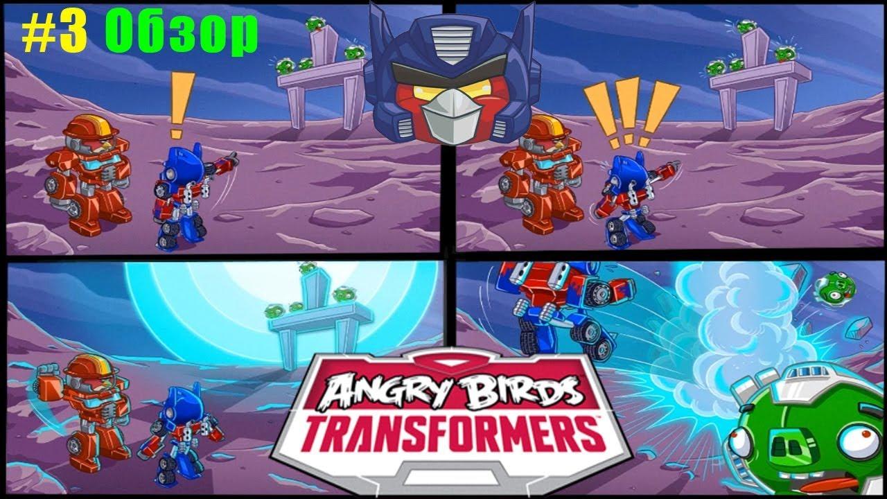 Angry Birds Transformers #3 Освобождение ХИТВЕЙВА и Лаборатория Доктора Свина